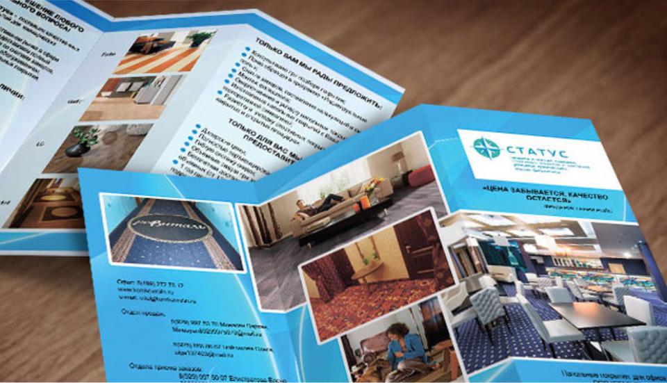 Печать буклетов для повышения продаж